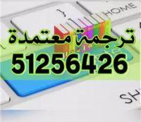 مكتب ترجمة معتمد 51256426 الأحمدي الفحيحيل المنقف ابو حليفه